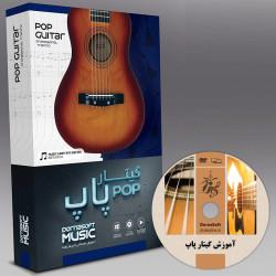 پکیج آموزش کامل گیتار پاپ به زبان فارسی