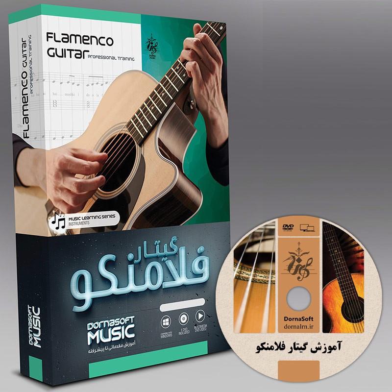 پکیج آموزش کامل گیتار فلامنکو به زبان فارسی
