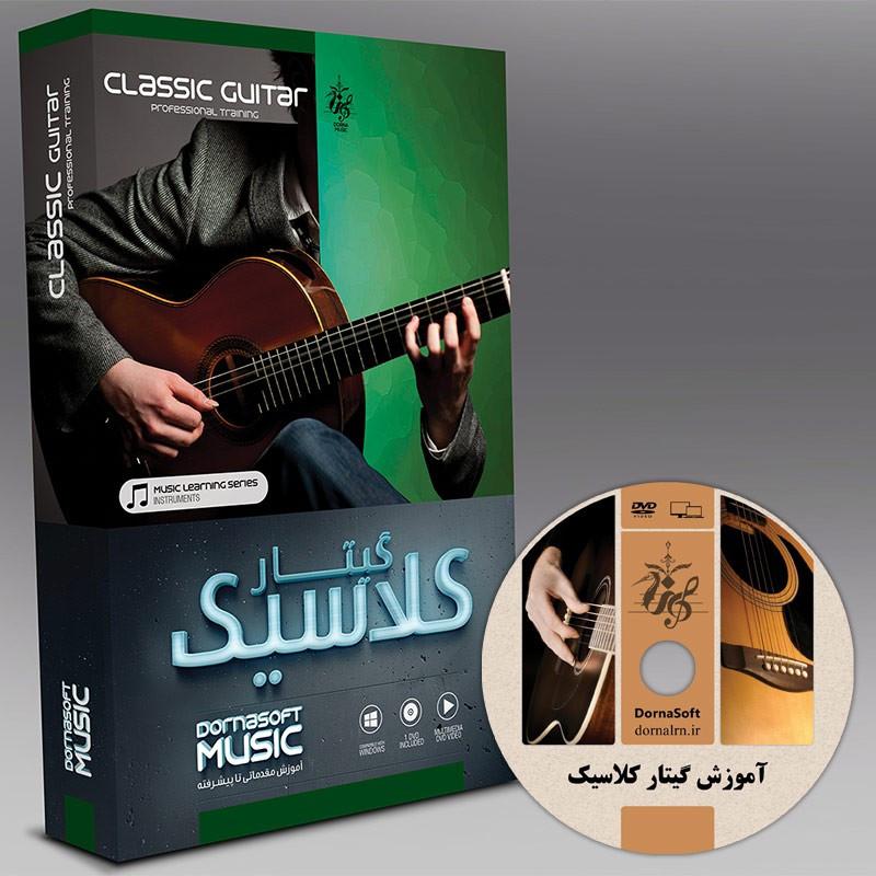 پکیج آموزش کامل گیتار کلاسیک به زبان فارسی