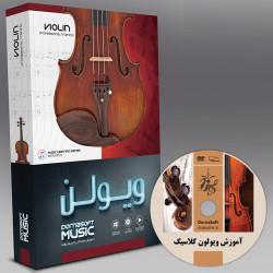 پکیج آموزش کامل ویولون کلاسیک به زبان فارسی