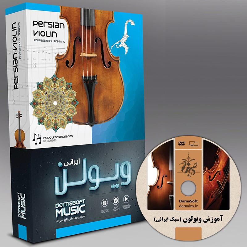 پکیج آموزش کامل ویولون ایرانی به زبان فارسی