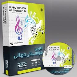 پکیج آموزش کامل تئوری موسیقی به زبان فارسی