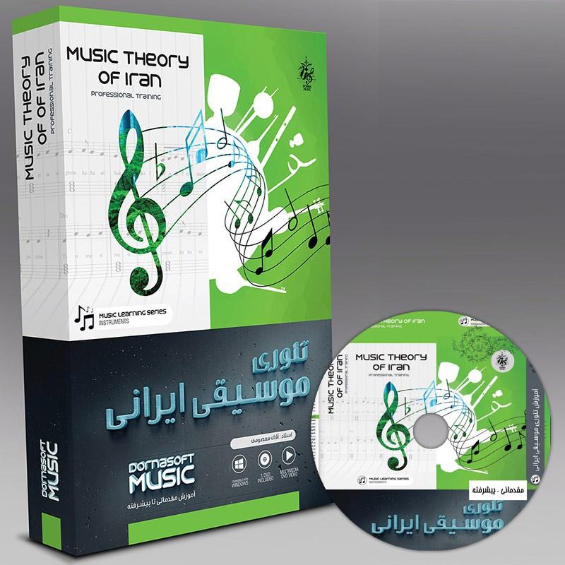 پکیج آموزش تئوری موسیقی سنتی ایران