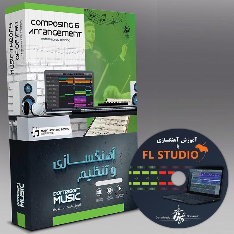 پکیج آموزش آهنگسازی با FL Studio