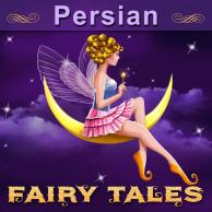 داستانهای کودکانه به زبان فارسی